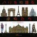 Ces monuments qui racontent Paris en Japonais